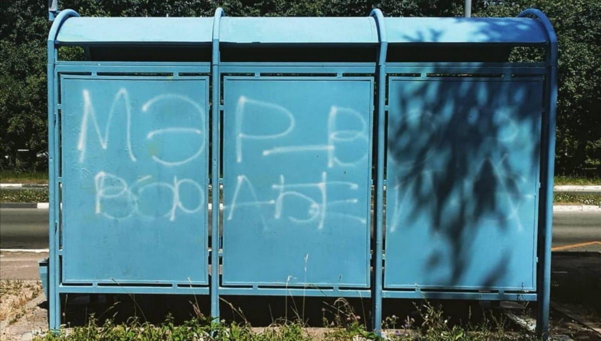 В Пущино появилось оскорбительные граффити, адресованное мэру