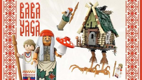 Российский художник представил концепт «Славянского Lego» с Бабой-Ягой