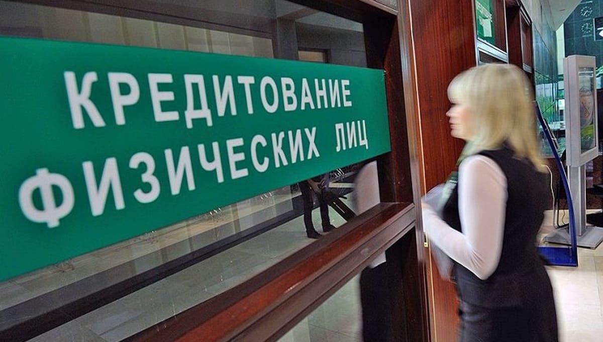 Размер кредитов россиян достиг исторического максимума