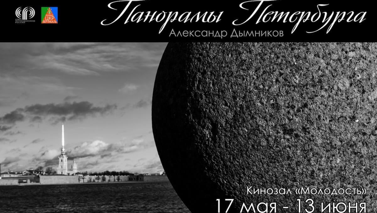 В Пущино открывается выставка вертикальных панорам Петербурга