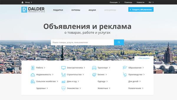 Dalder – сервис объявлений нового поколения для всей Латвии