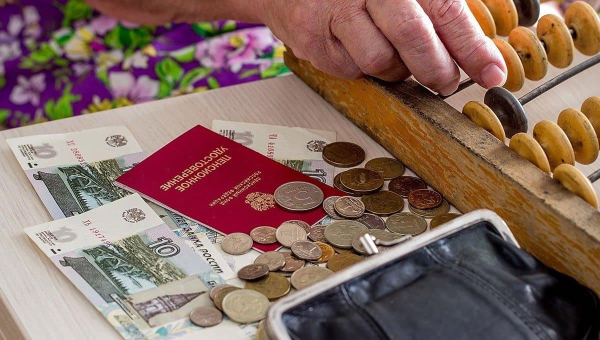 Некоторым россиянам с 1 августа могут отменить пенсии