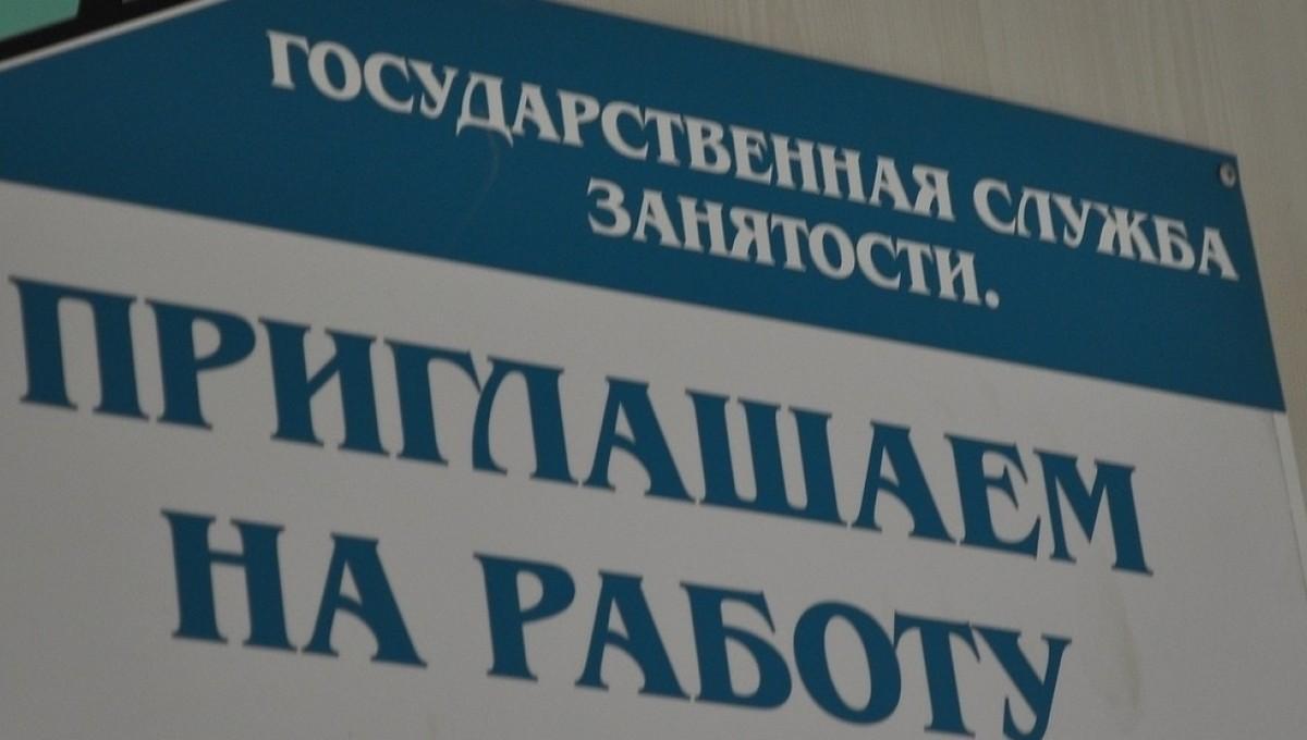 В Московской области требуются люди на зарплату 20 тысяч рублей