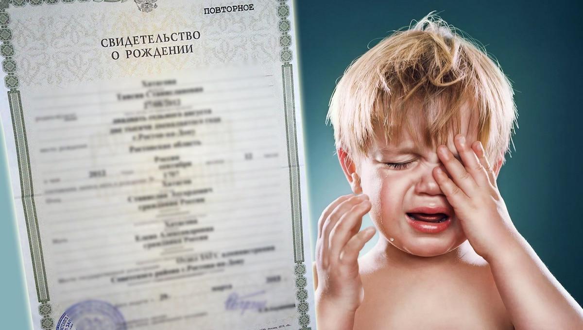 Россиянам запретили называть себя экзотическими именами