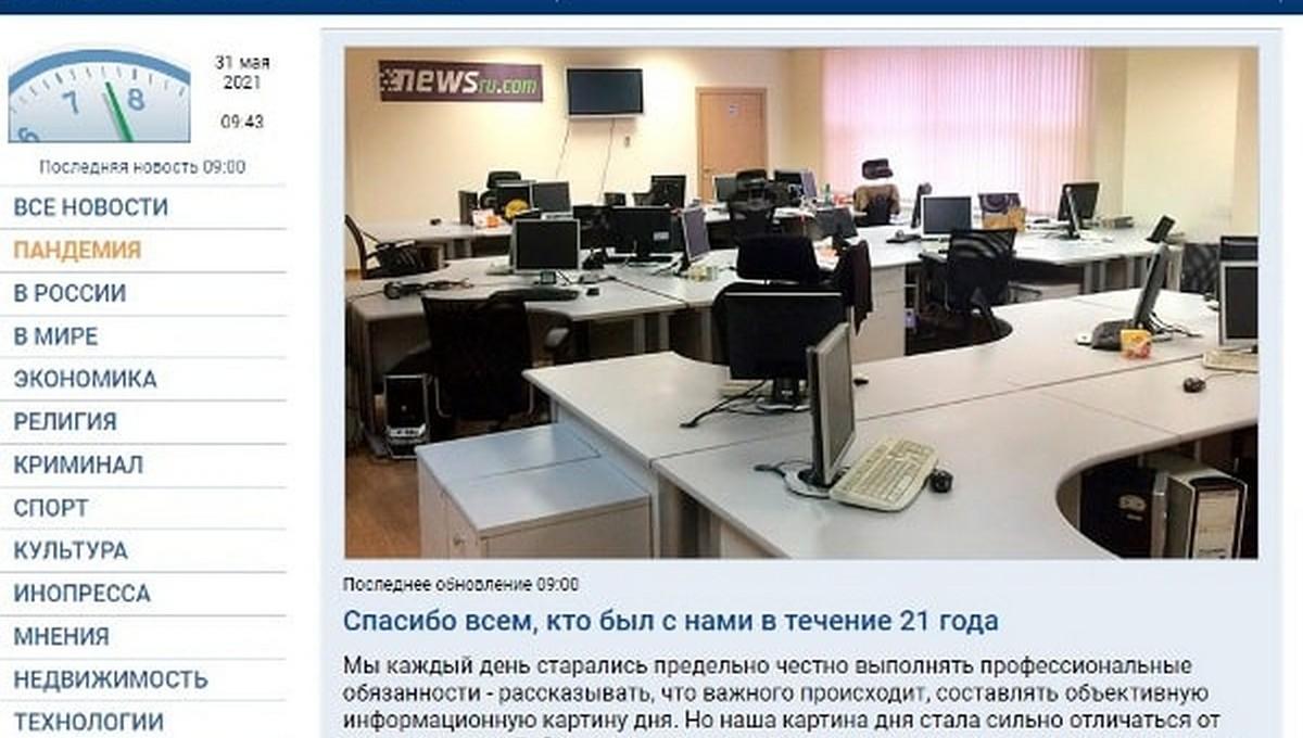 Известный новостной портал объявил о закрытии
