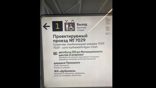 Английский в метро заменили на таджикский и узбекский