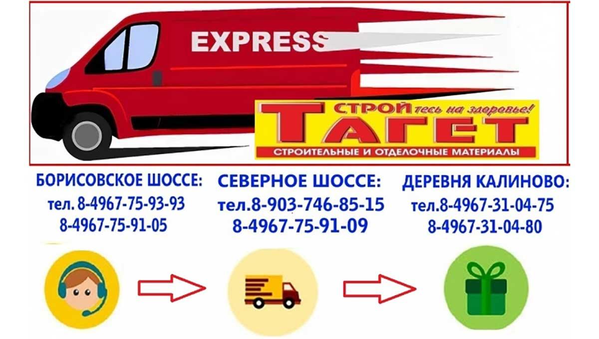 Экспресс - доставка