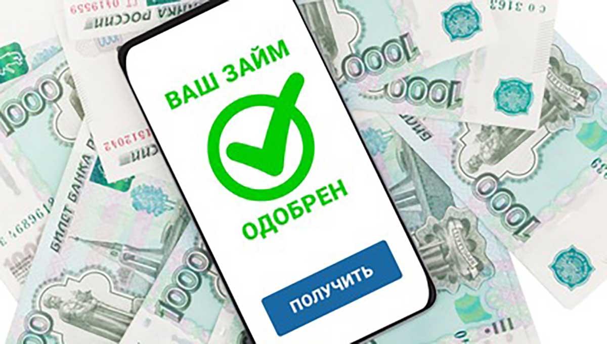 Насколько безопасно обращаться к займу онлайн